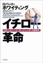 meaningofichiro.jp.jpg